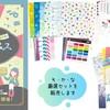 10/30-11/5「紙フェスKOBE 2020_Online」開催に出展