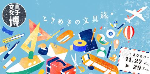 11/27-29 東京・流通センター「文具女子博2020」出展