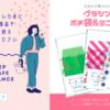 11/4-15 「文具女子博2020」福袋&限定品のお取り置きについて