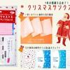 12/19-20限定「クリスマスサンクスセット」発売