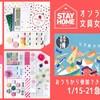 1/15-21「オンライン文具女子博2020」出展