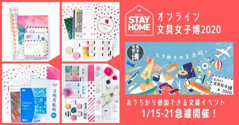 1/15-21「オンライン文具女子博2020」出店