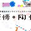 3/1-7「手紙社のオンラインフェスティバル 紙博&陶博」出展