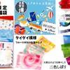 3/26-28「文具女子博petit大阪2021」に出展
