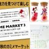 9/27-10/24 東京・池袋ロフト「カミメマーケット」出展