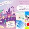 12/16-19「文具女子博2021」出展