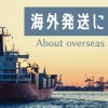 海外発送について