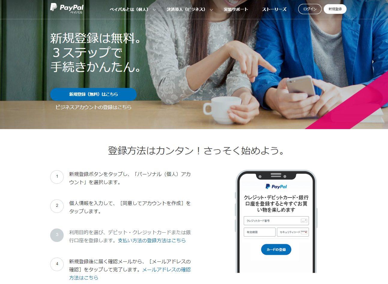 paypal 送金 方法