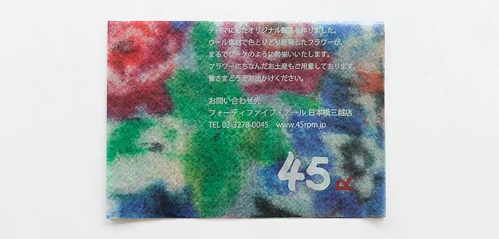 45R 日本橋三越店 / DM / 45rpm studio様
