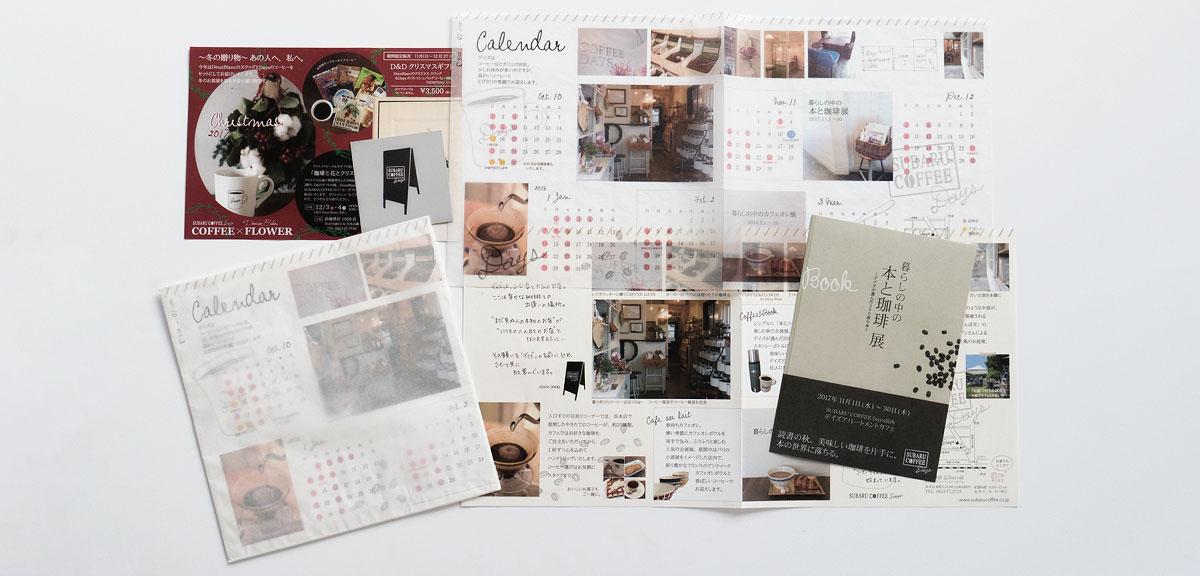 広Days店カレンダー / DM / 昴珈琲店様