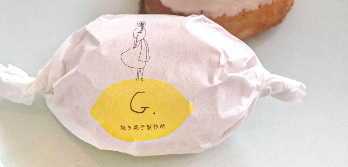 G. 焼き菓子製作所 / お菓子の包み紙 / G. 焼き菓子製作所 様