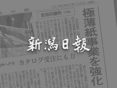 『新潟日報 2015年12月9日朝刊』
