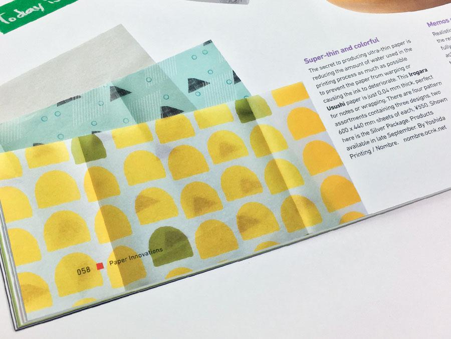 『家庭画報 国際版 2016年秋/冬号』