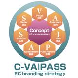 ECブランディング理論 C-VAIPASSの8指標(ネットショップ総研)