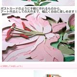 彫紙アートとは(一般社団法人日本彫紙アート協会)