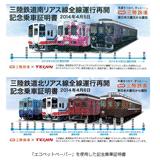 「エコペット®ペーパー」が三陸鉄道の記念乗車証明書に採用されました(帝人)