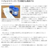 トイレットペーパーで大腸がん検診PR(佐賀新聞)