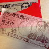 日銀で取材があった時に調達した、お札あぶらとり紙(ヤマザキマリ)