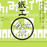 立川・福永紙工で「工場で一緒に楽しむ紙まつり」-ワークショップや紙屋台も(立川経済新聞)