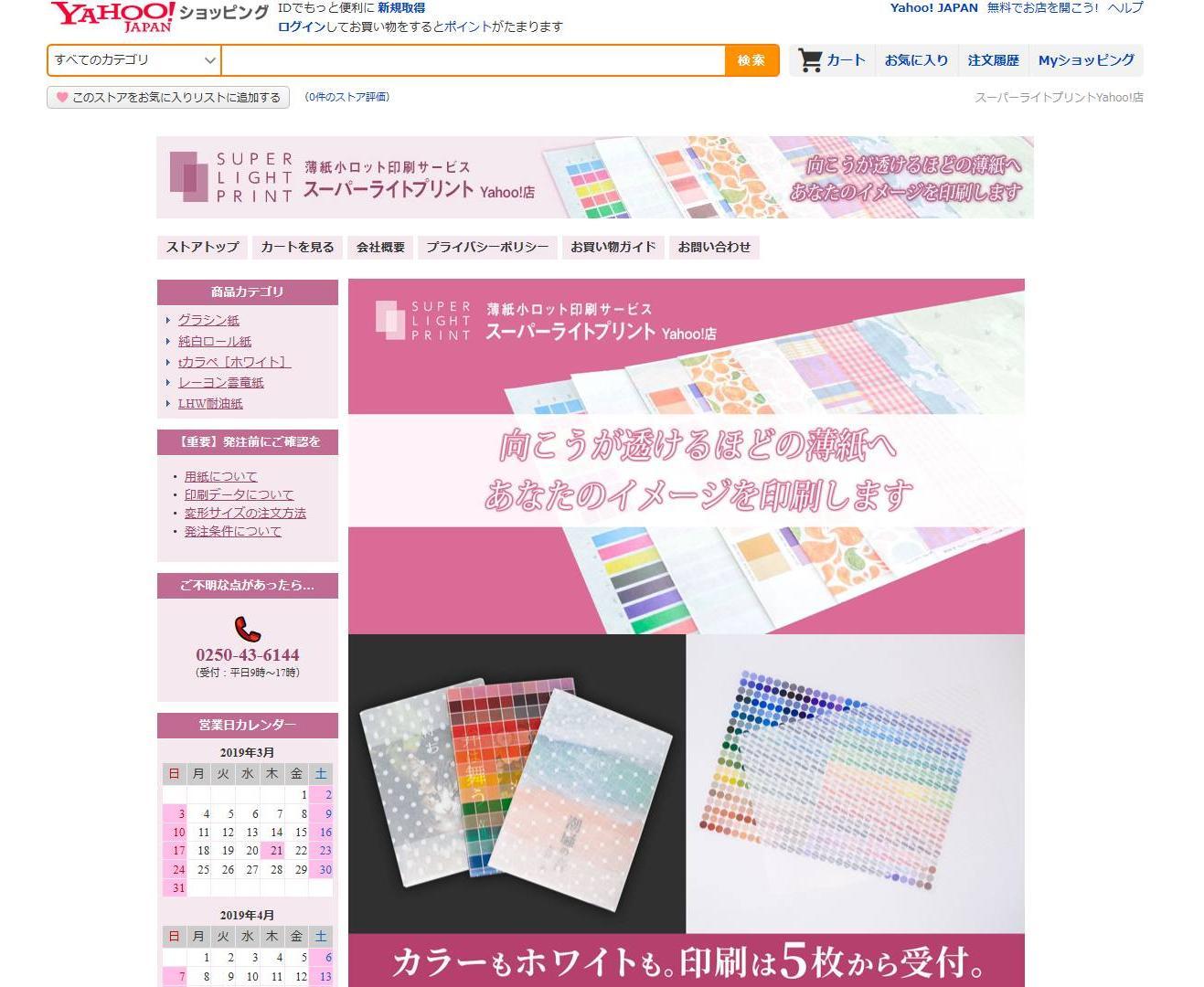 8000円台・薄紙5枚から印刷注文できるYahoo!店がオープン