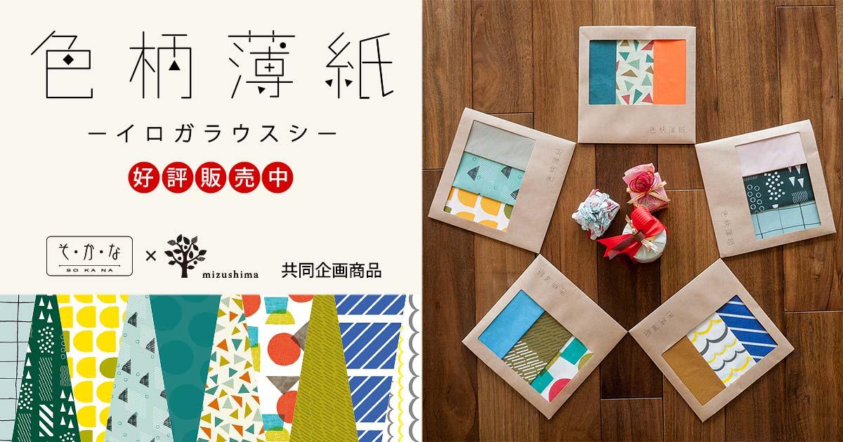 紙博2018で買える薄紙印刷。デザインtカラペとグラシンペーパー