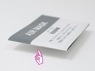 クレジットカードサイズの取扱説明書(B8変形サイズの中綴じ冊子)