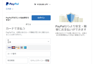 PayPalの支払い画面