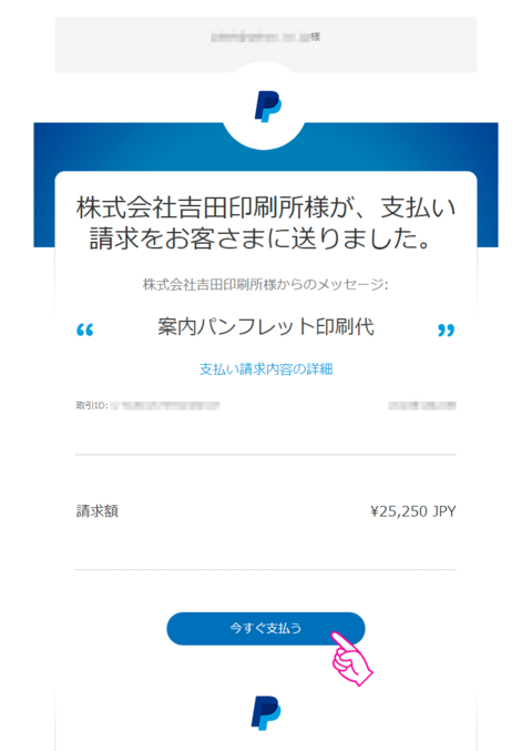 paypal-me-pay-01.png