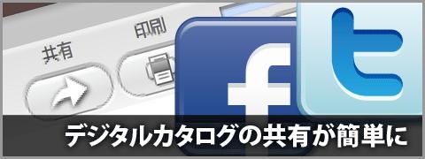 デジタルカタログをFacebookやTwitterの知り合いに伝えやすくなりました