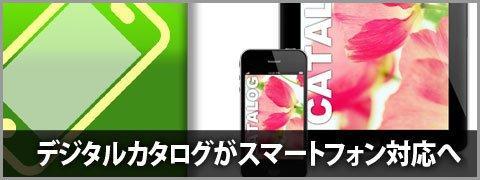 デジタルカタログ変換がiPhone・iPad・Androidなどのスマートフォン・タブレット型端末に対応