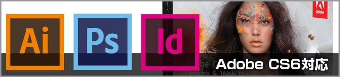 Adobe CS6データの印刷対応を開始しました