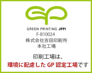 日本印刷産業連合会(日印産連)総合的環境配慮グリーンプリンティング認定工場