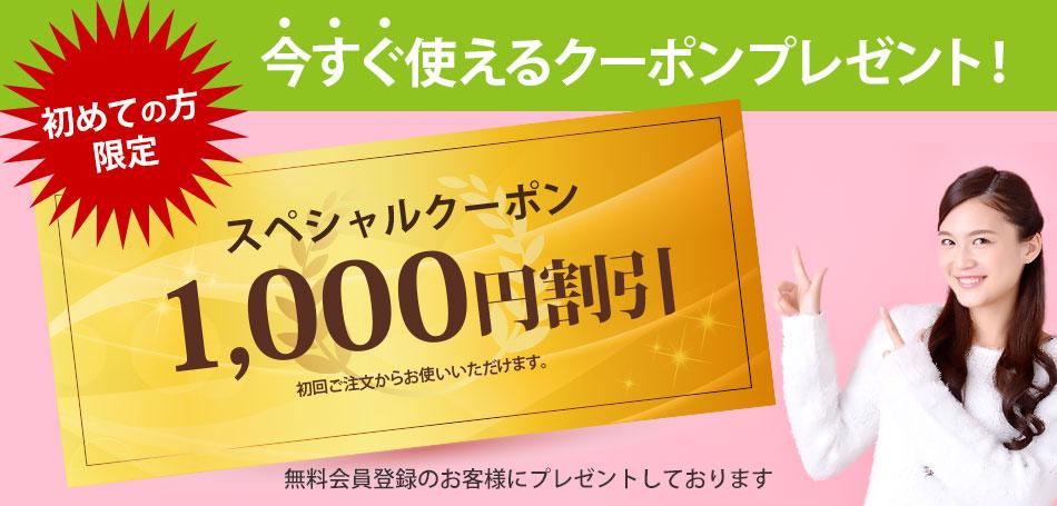 今すぐ使えるクーポン1000円割引