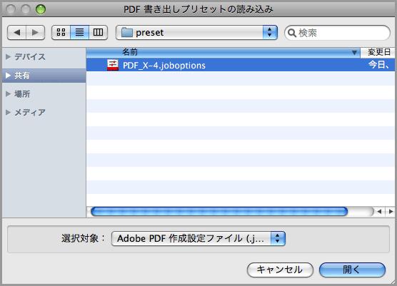 pdf 印刷ダイアログプリセット 設定 ソフト