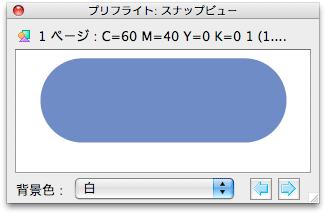 pdf プリフライト 仕上がりサイズ表示に警告