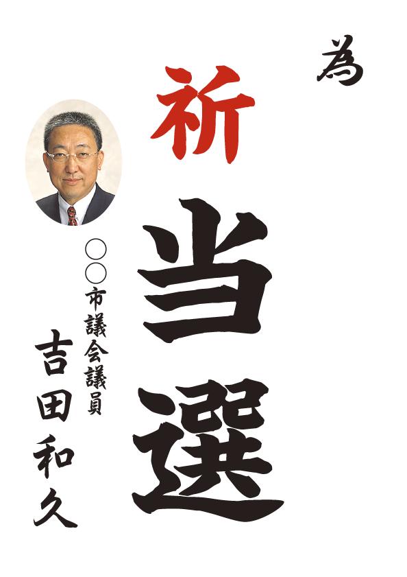 選挙為書き印刷(必勝ポスター・...