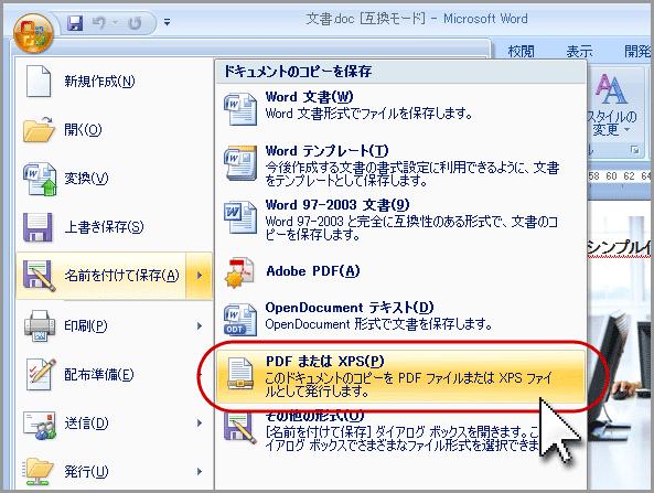 ワード 2007 を pdf に 変換
