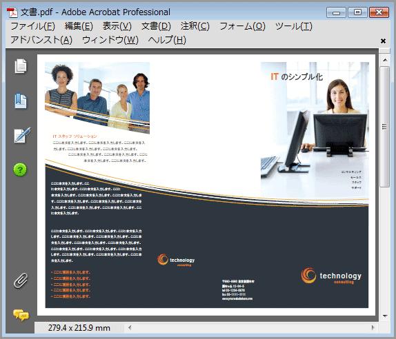 word 保存 pdf オンライン