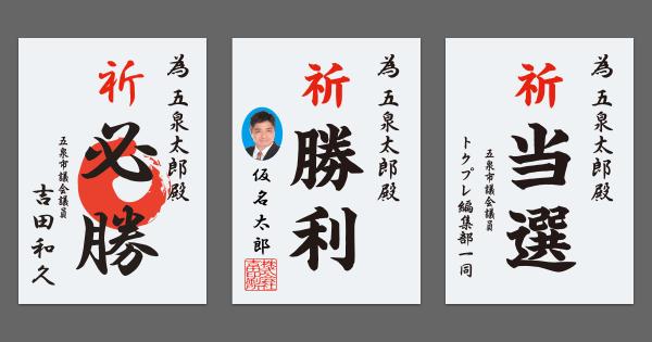 為書き(選挙印刷用語)