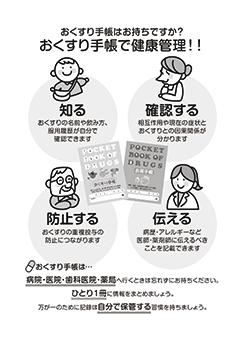 D.おくすり手帳で健康管理!!