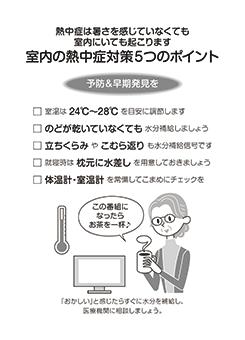 G.室内の熱中症対策5つのポイント