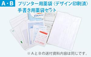 プリンター用薬袋・手書き用薬袋セット[全サイズサンプル・価格表・注文書]