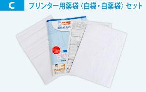 白薬袋・白袋セット[全サイズサンプル・価格表・注文書]