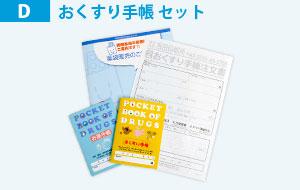 おくすり手帳セット[おとな用サンプル・こども用サンプル・価格表・注文書]