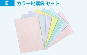 カラー地薬袋セット[全7色サンプル]