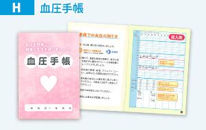 血圧手帳[サンプル]